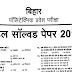 Download PDF For Bihar polytechnic previous year question paper