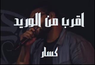 كلمات اغنيه اقرب من الوريد كسار