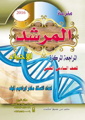 ملزمة الأحياء للصف السادس العلمي الأستاذ ماهر أبراهيم نايف