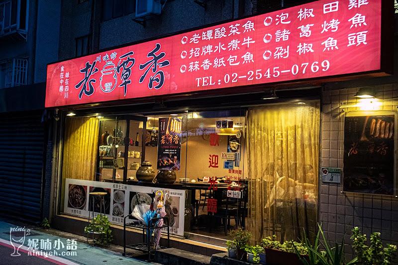 【台北松山區】老罈香川味兒川菜館。藝界齊推掀開麻辣新頁章