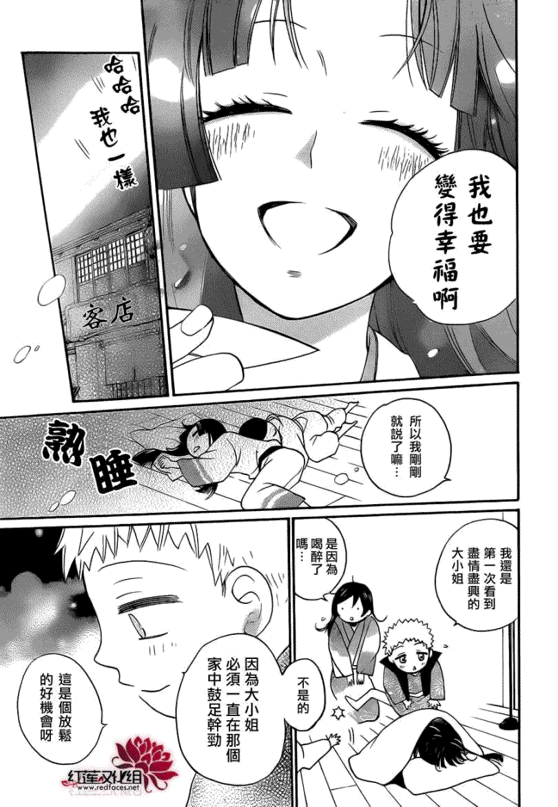 元氣少女緣結神: 090話 - 第16页