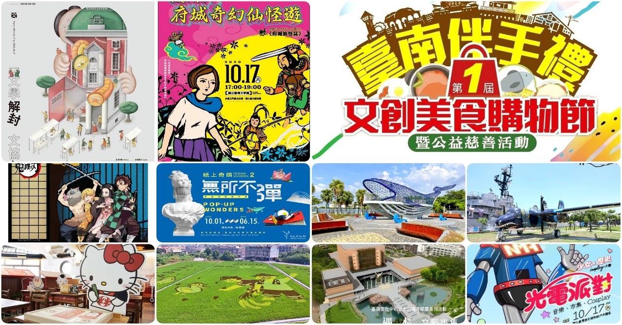 [活動] 2020/10/16-/10/18|台南週末活動整理|本週末資訊數:83