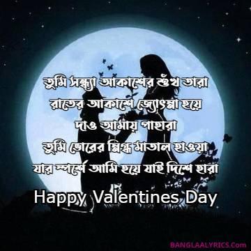 Bangla Valentines Day SMS 2021
