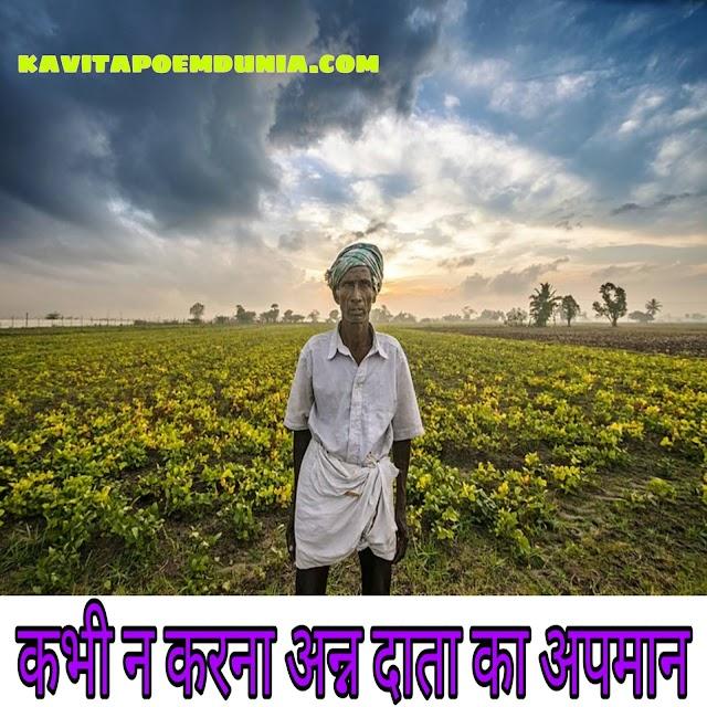 कभी न करना अन्न दाता का अपमान - किसान पर कविता
