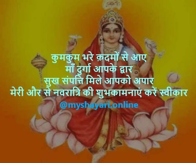 Ninth Navratri Shayari on Siddhidatri Mata