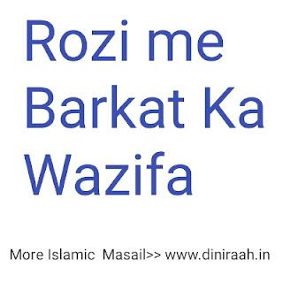 Rozi me Barkat Ka Wazifa