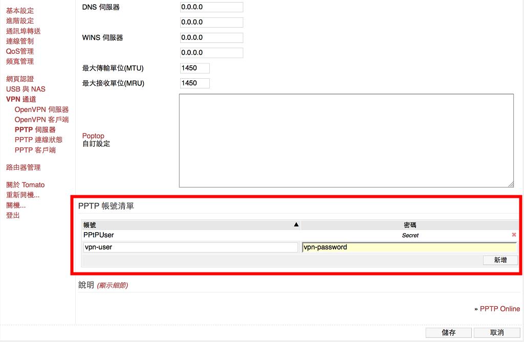 利用 Tomato Firmware 的 PPTP VPN Server 翻牆   IT 技術家