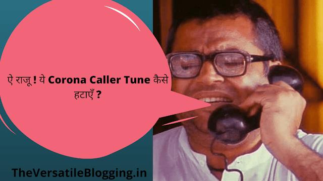How To Remove/Deactivate Corona Caller Tune ? | Jio, BSNL, Vi & Airtel