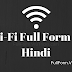 Wifi Full Form – Wifi Meaning In Hindi