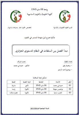 مذكرة ماستر: مبدأ الفصل بين السلطات في النظام الدستوري الجزائري PDF