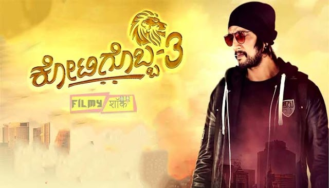 Kotigobba 3 Full hd Movie Download 720p