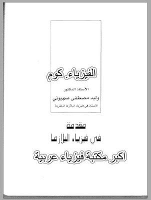 كتاب مقدمة في فيزياء البلازما pdf