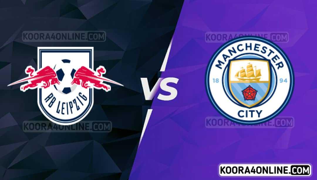 مشاهدة مباراة مانشستر سيتي ولايبزيغ القادمة كورة اون لاين بث مباشر اليوم 15-09-2021 في دوري أبطال أوروبا