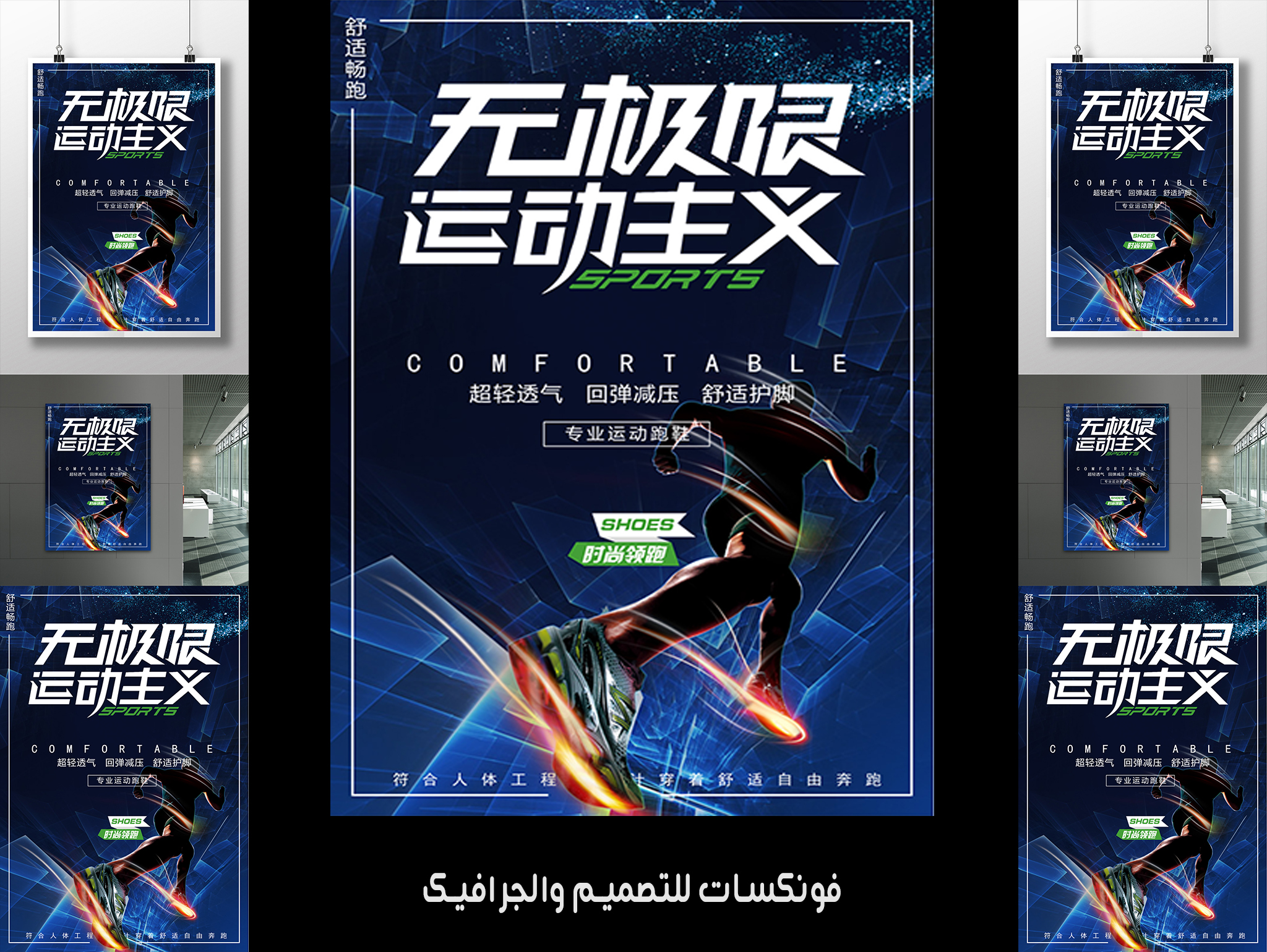 PSD File Poster & Flyer Sports Walk Activity & Strength