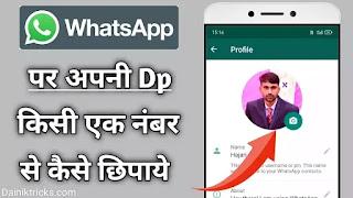 किसी एक व्यक्ति से अपनी Whatsapp Dp और Last Seen कैसे छुपाए ?