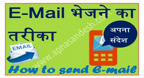 E-Mail भेजने का तरीका - How to send e-mail