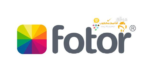 تطبيق Fotor افضل تطبيق لتعديل الصور بعد إلتقاطها 2020