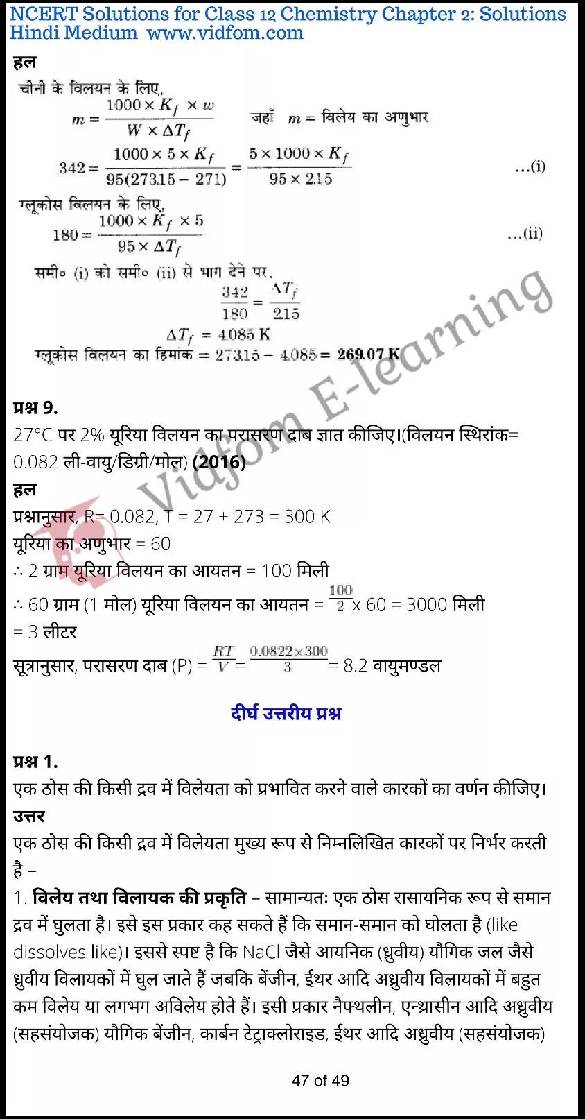 class 12 chemistry chapter 2 light hindi medium 47