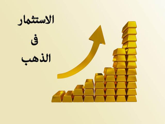 الاستثمار فى الذهب للمبتدئين