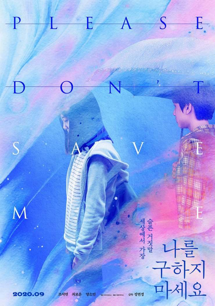 Please Don't Save Me photos