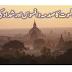 story of shaddad and his heaven on earth | Shadad ki jannat | shaddad ki...