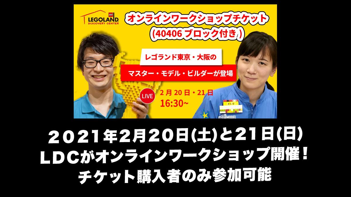 LDC東京と大阪のマスター・モデル・ビルダーがオンラインワークショップ開催!たておかさんとなかやまさん