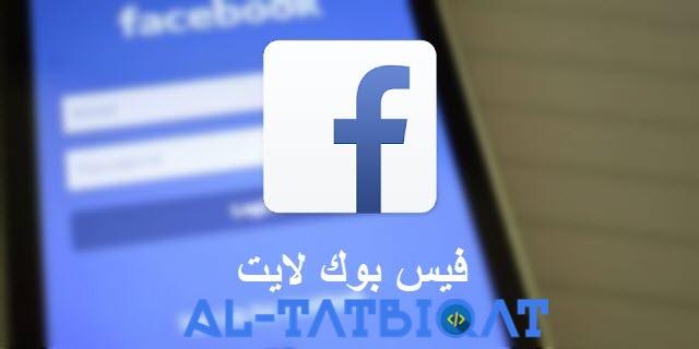 تنزيل برنامج فيس بوك لايت Facebook Lite 2020