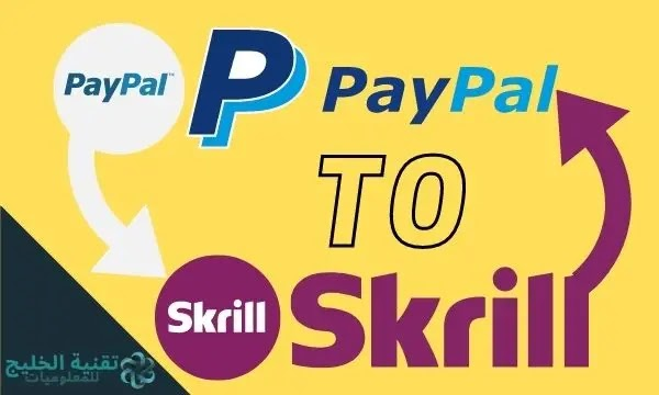 طريقة تحويل المال من حساب بايبال الى سكريل - paypal to skrill