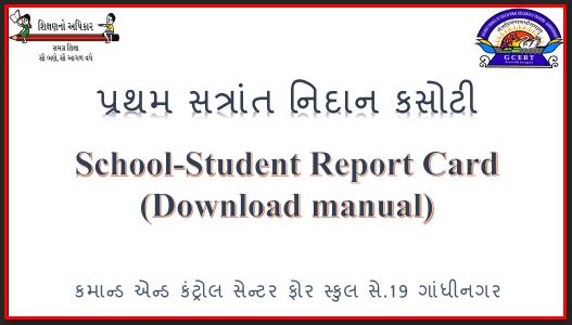 Pratham Satra Nidan Kasoti (SAT) Student Report Card Download
