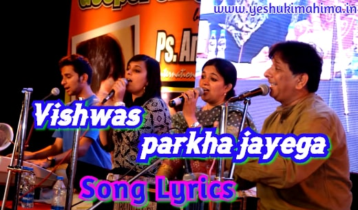Vishwas parkha jayega, विश्वास परखा जायेगा, anil kant, hindi christian song lyrics