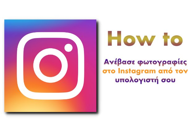 ανέβάζουμε φωτογραφίες στο Instagram από τον υπολογιστή μας