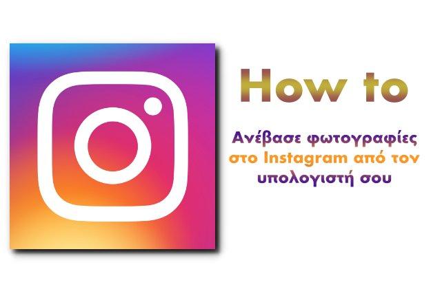 [How to]: Ανέβασε φωτογραφίες στο instagram από τον υπολογιστή σου