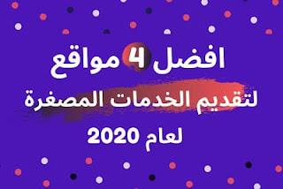 افضل اربع 4 مواقع عربية لتقديم الخدمات المصغرة لعام 2020