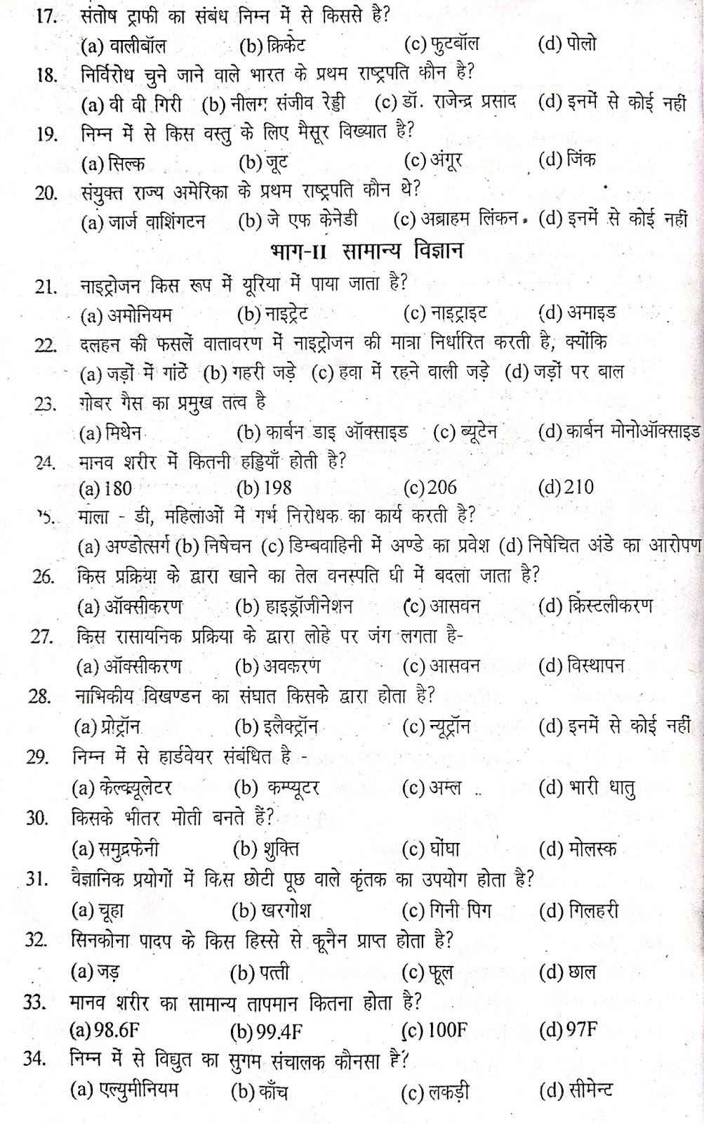 Indian Army Tradesman Question paper with solution