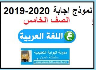 نموذج اجابة اختبار في مادة اللغة العربية للصف الخامس من الفصل الدراسي الاول الدور الاول للعام الدراسي 2019/2020م