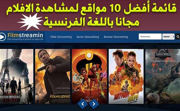 تجد هنا قائمة أفضل 10 مواقع لمشاهدة الافلام مجانا باللغة الفرنسية