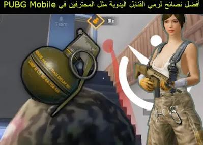 أفضل نصائح لرمي القنابل اليدوية مثل المحترفين في PUBG Mobile