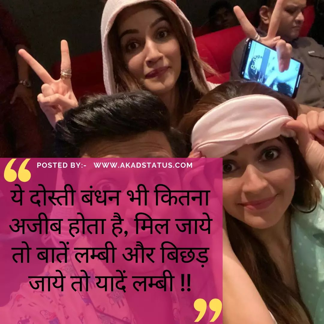 Bestfriend quotes, best friend shayari images, Bestfriend facebook pic, instagram Bestfriend images, besti shayari images