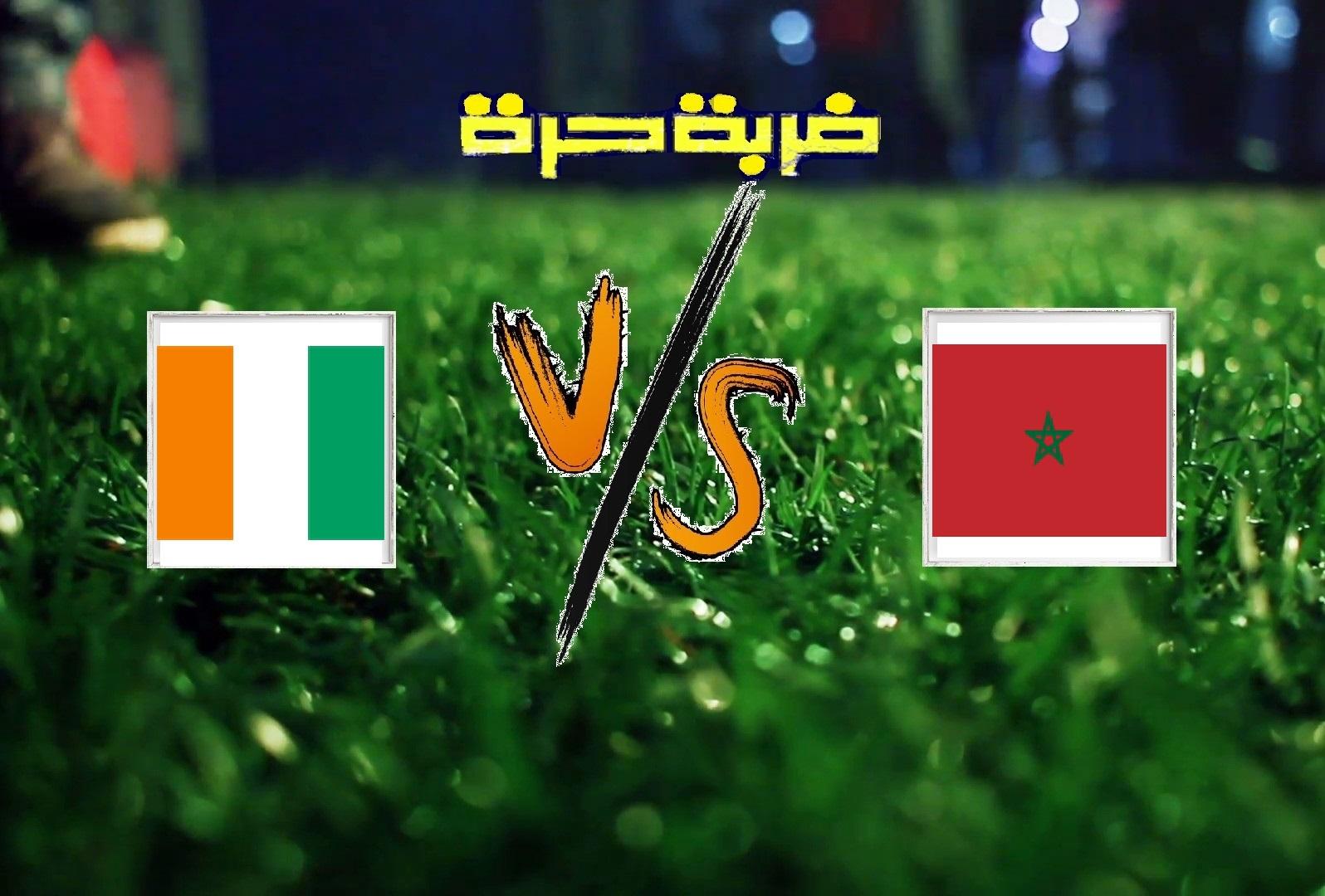 نتيجة مباراة المغرب وساحل العاج اليوم الجمعة بتاريخ 28-06-2019 كأس الأمم الأفريقية