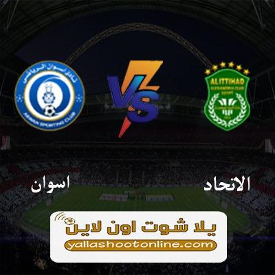 مباراة الاتحاد السكندري واسوان اليوم
