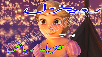 Pakistani Urdu Novel Rapunzel By Tanzeela Riaz Read Online