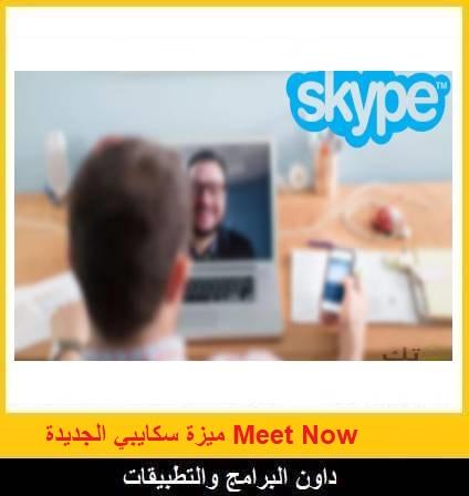 """تقدم سكايبي ميزة """"Meet Now"""" الجديدة وتتيح إجراء مكالمات فيديو سريعة"""