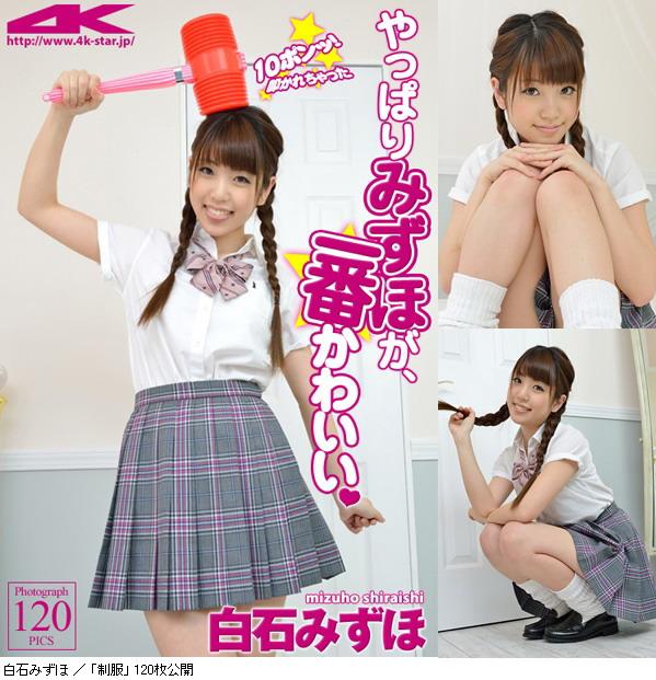 4k-00053 OnnK-STARs NO.00053 Mizuho Shiraishi 白石みずほ Uniform [120P251.67MB] 05130