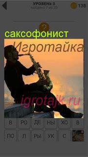 мужчина саксофонист играет на инструменте 3 уровень 400+ слов 2
