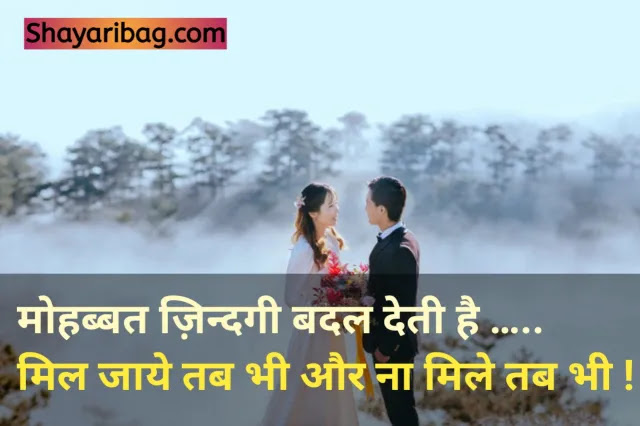 Love Quotes Hindi Couple
