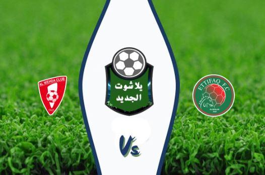 نتيجة مباراة الاتفاق والوحدة اليوم الخميس 30-01-2020 الدوري السعودي