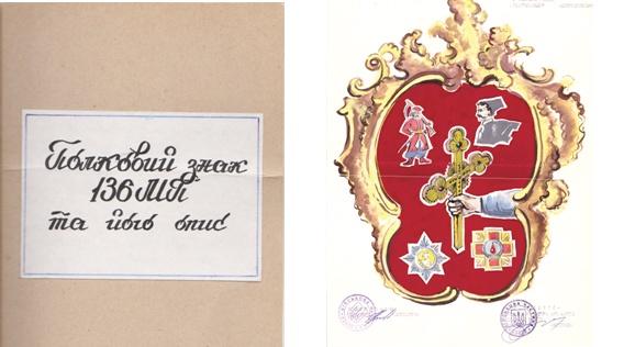 Іл. 1 Проект герба 136-го механізованого полку, підготовлений 1996 року в частині та його опис
