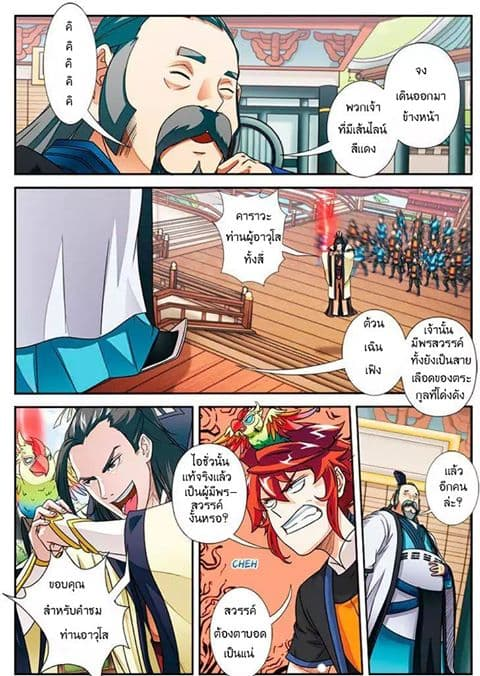 The Mythical Realm - หน้า 7