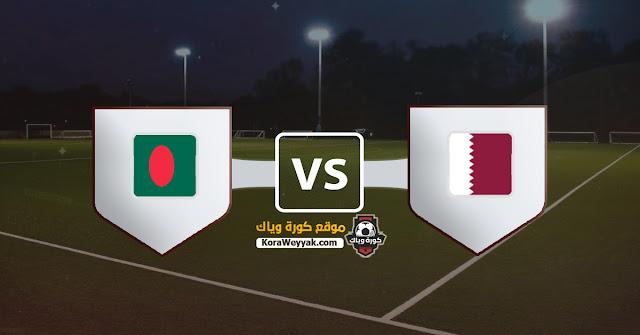 نتيجة مباراة قطر وبنجلاديش اليوم الجمعة 4 ديسمبر 2020 في تصفيات آسيا المؤهلة لكأس العالم 2022