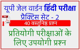 UP Jail Warder Hindi Exam Practice SET -2